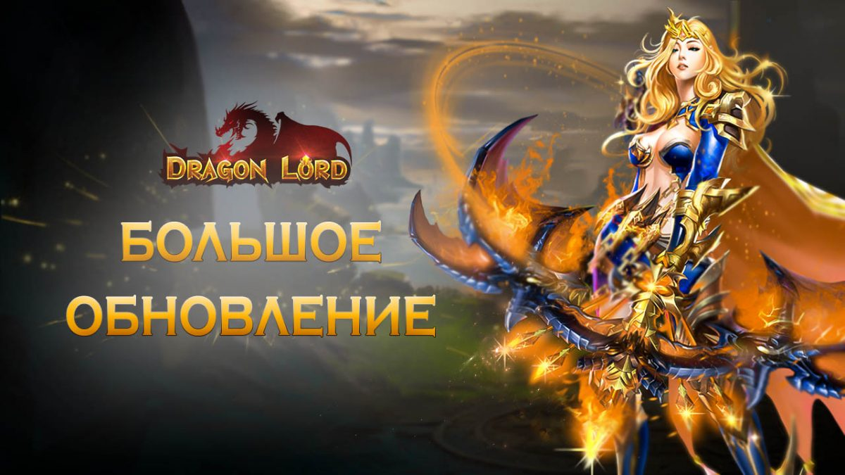 БОЛЬШОЕ ОБНОВЛЕНИЕ В DRAGON LORD