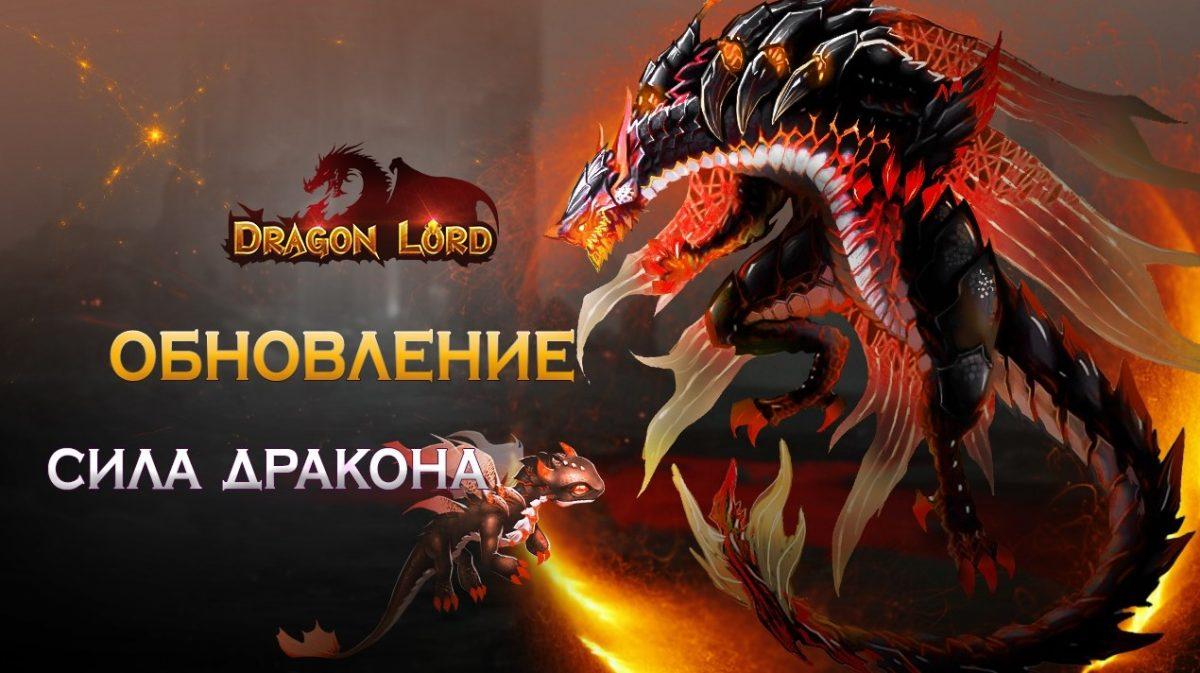 [Обновление] — Сила дракона